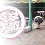 選挙結果報告:新宿区議選挙もっちょさんの中の人(浜野ひであき)