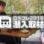 ロボコレ2019プレス参加レポート モジヲ・ウェイ・ヒナコが潜入!