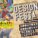 モジヲ・ウェイ・ヒナコのデザインフェスタvol.50潜入!その2