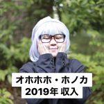 オホホホ・ホノカ 2019年収入