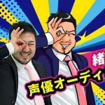 【声優募集】緒方物語オーディション